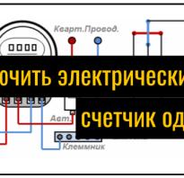 Схема подключения счетчика электроэнергии однофазного