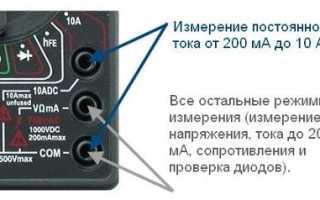 Как проверить силу тока мультиметром