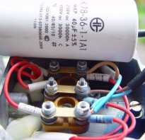 Однофазный двигатель с конденсатором