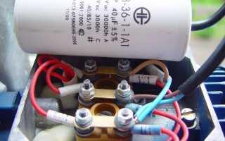 Подключение однофазного электродвигателя на 220 через конденсаторы