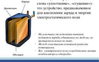 Расчет пускового конденсатора для трехфазного двигателя