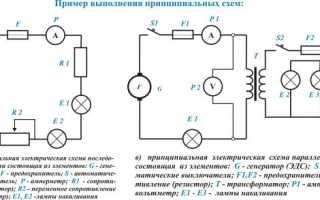 Схемные обозначения в электротехнике