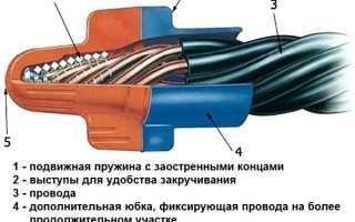 Колпачки сиз изолирующие для скрутки проводов