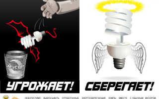 Если разбилась энергосберегающая лампа что делать