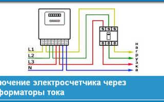 Схема подключения трансформатора тока к счетчику