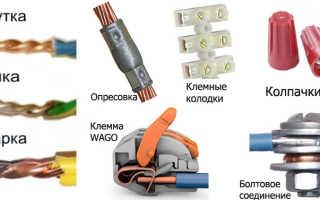 Как скрутить провода