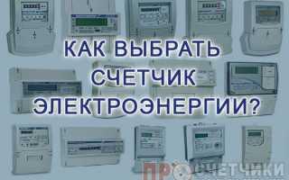 Какие бывают электросчетчики