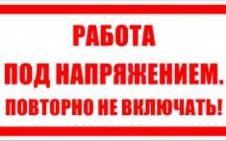 Запрещающие знаки по электробезопасности