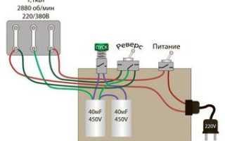 Подобрать конденсаторы трехфазного двигателя к однофазной сети