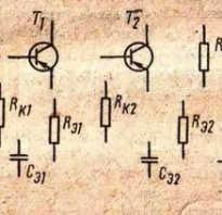 Обозначение на электросхемах