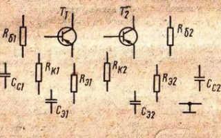 Обозначения на схемах электрических