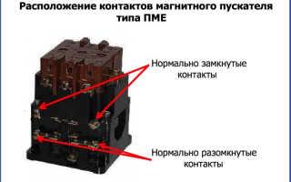 Что такое магнитный пускатель