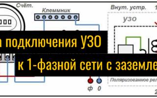 Схема включения узо в однофазной сети